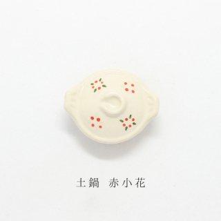 美濃焼陶器 箸置き「土鍋 赤小花」道具シリーズ