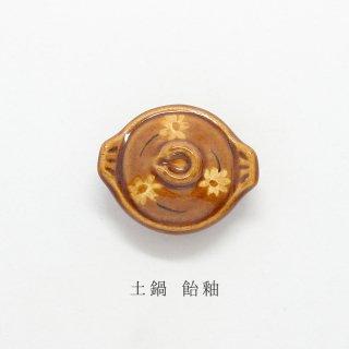 美濃焼陶器 箸置き「土鍋 飴釉」道具シリーズ