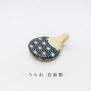 美濃焼陶器 箸置き「うちわ 色麻葉」道具シリーズ