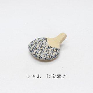 美濃焼陶器 箸置き「うちわ 七宝繋ぎ」道具シリーズ
