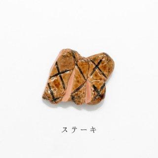 美濃焼陶器 箸置き「ステーキ」食品・料理シリーズ
