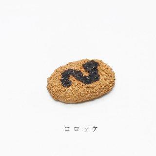 美濃焼陶器 箸置き「コロッケ」食品・料理シリーズ