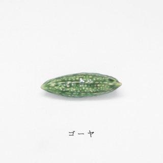 美濃焼陶器 箸置き「ゴーヤ」野菜シリーズ