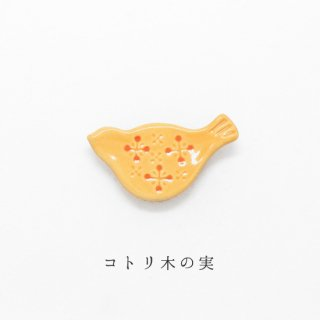 美濃焼陶器箸置き「コトリ木の実」動物シリーズ