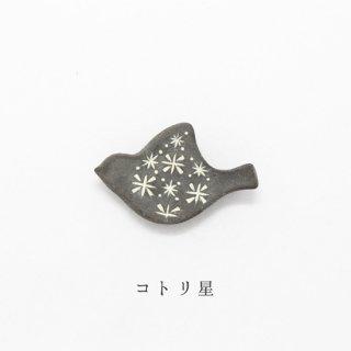 美濃焼陶器箸置き「コトリ星」動物シリーズ