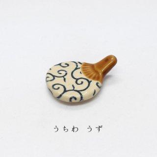 美濃焼陶器 箸置き「うちわ うず」道具シリーズ