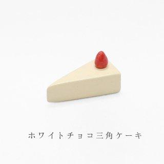 美濃焼陶器箸置き「ホワイトチョコ三角ケーキ」洋菓子シリーズ