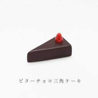 美濃焼陶器箸置き「ビターチョコ三角ケーキ」洋菓子シリーズ