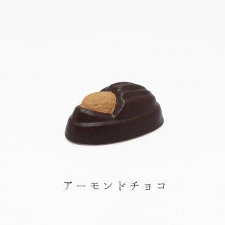 美濃焼陶器箸置き「アーモンドチョコ」洋菓子シリーズ