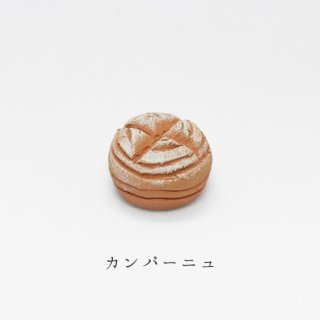 美濃焼陶器 箸置き「カンパーニュ」パンシリーズ