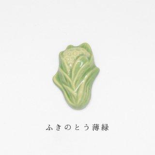 美濃焼陶器 箸置き「ふきのとう薄緑」野菜シリーズ