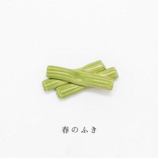 美濃焼陶器 箸置き「春のふき」食品・料理シリーズ