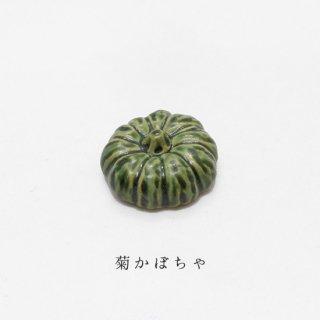 美濃焼陶器 箸置き「菊かぼちゃ」野菜シリーズ