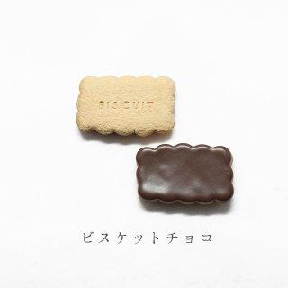 美濃焼陶器箸置き「ビスケット チョコ」洋菓子シリーズ