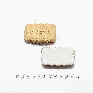 美濃焼陶器箸置き「ビスケット ホワイトチョコ」洋菓子シリーズ