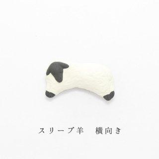美濃焼陶器 箸置き「スリープ羊 横向き」動物シリーズ