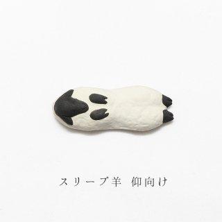美濃焼陶器 箸置き「スリープ羊 仰向け」動物シリーズ