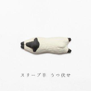 美濃焼陶器 箸置き「スリープ羊 うつ伏せ」動物シリーズ