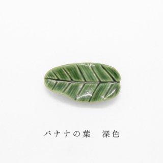 美濃焼陶器 箸置き「バナナの葉 深色」植物シリーズ