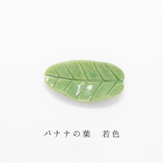 美濃焼陶器 箸置き「バナナの葉 若色」植物シリーズ