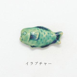 美濃焼陶器 箸置き「イラブチャー」動物シリーズ