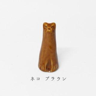 美濃焼 陶器 動物リングホルダー「ネコ/ブラウン」