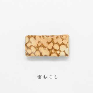 美濃焼陶器 箸置き「雷おこし」和菓子シリーズ