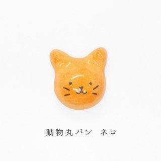 美濃焼陶器 箸置き「動物丸パン ネコ」パンシリーズ