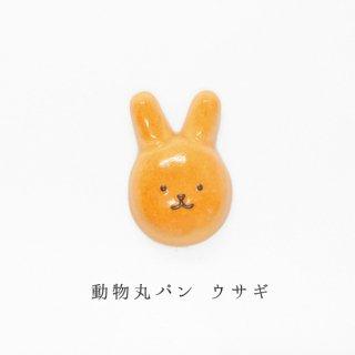 美濃焼陶器 箸置き「動物丸パン ウサギ」パンシリーズ