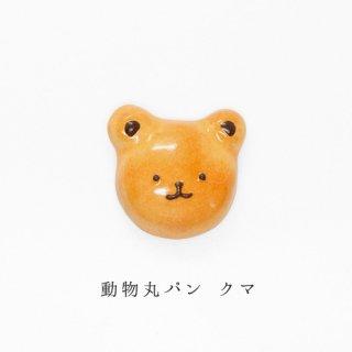 美濃焼陶器 箸置き「動物丸パン クマ」パンシリーズ