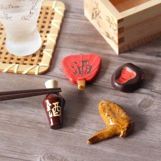【父の日ギフト対応可】美濃焼陶器 箸置き 「おうち居酒屋セット」(酒瓶・うちわ酒・手羽先・ニホンザル)