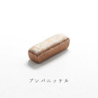 美濃焼陶器 箸置き「プンパニッケル」薪窯パンシリーズ