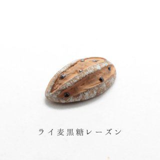美濃焼陶器 箸置き「ライ麦黒糖レーズン」薪窯パンシリーズ