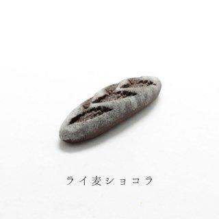美濃焼陶器 箸置き「ライ麦ショコラ」薪窯パンシリーズ