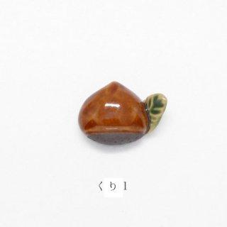 美濃焼陶器 箸置き「栗」野菜シリーズ