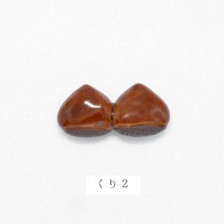 美濃焼陶器 箸置き「双子栗」野菜シリーズ