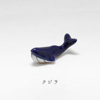美濃焼陶器 箸置き「くじら」動物シリーズ