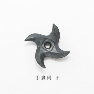 美濃焼陶器 箸置き「手裏剣  卍」忍者シリーズ