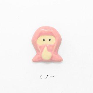 美濃焼陶器 箸置き「くノ一」忍者シリーズ