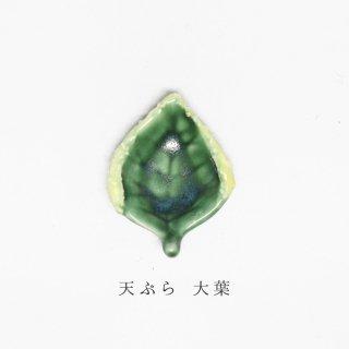 美濃焼陶器 箸置き「天ぷら 大葉」食品・料理シリーズ
