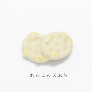 美濃焼陶器 箸置き「天ぷら れんこん」食品・料理シリーズ