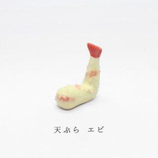 美濃焼陶器 箸置き「天ぷら えび」食品・料理シリーズ