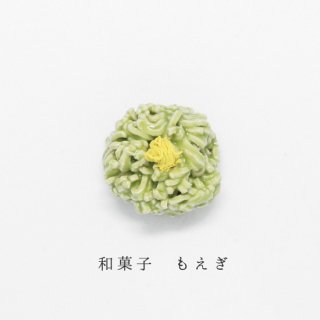 美濃焼陶器 箸置き「もえぎ」和菓子シリーズ