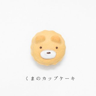 美濃焼陶器箸置き「くまのカップケーキ」洋菓子シリーズ