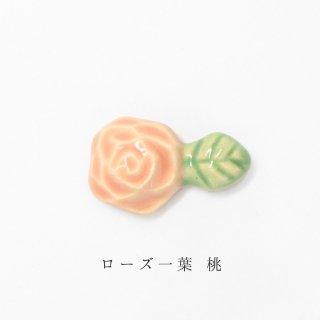 美濃焼陶器 箸置き「ローズ一葉 桃」植物シリーズ