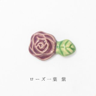 美濃焼陶器 箸置き「ローズ一葉 紫」植物シリーズ