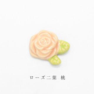 美濃焼陶器 箸置き「ローズ二葉 桃」植物シリーズ