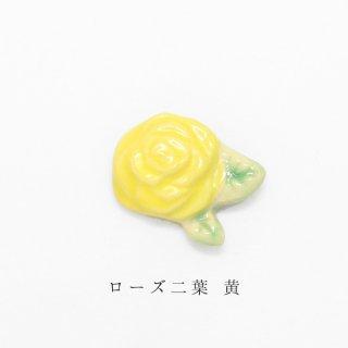 美濃焼陶器 箸置き「ローズ二葉 黄」植物シリーズ