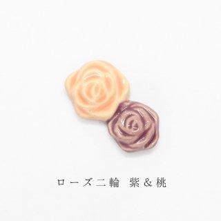 美濃焼陶器 箸置き「ローズ二輪 紫&桃」植物シリーズ