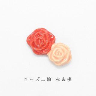 美濃焼陶器 箸置き「ローズ二輪 赤&桃」植物シリーズ